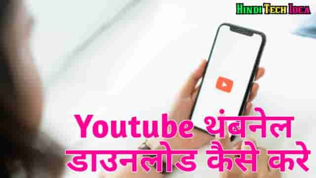Best YouTube Thumbnail Downloader In Hindi