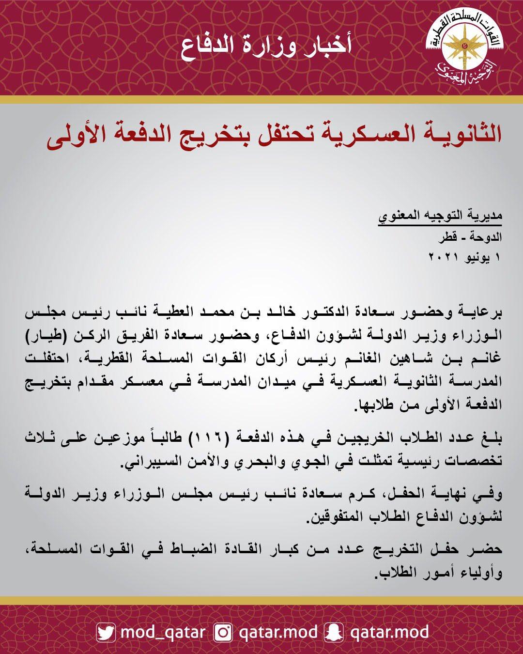 اعلان حفل تخريج الدفعه الأولى من الجيش القطري