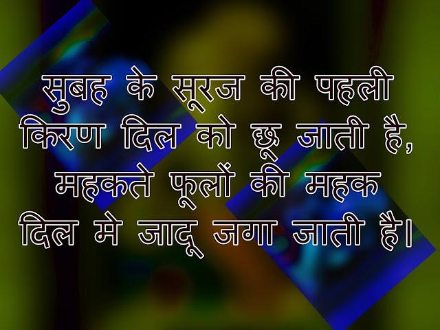 motivational hindi fb status