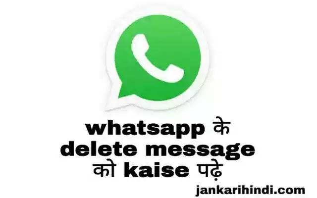 whatsapp के delete message को कैसे पढ़े?