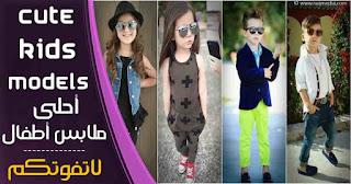 ملابس اطفال اولاد ملابس اطفال 2018ملابس اطفال بنات ملابس اطفال صيف 2018ملابس اطفال صيف 2019ملابس اطفال بنات 2020ملابس اطفال  ملابس اطفال ولادي