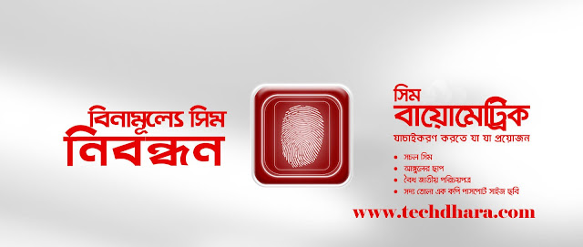 Robi 1GB internet data at only 9 taka Biometric re-registration offer
