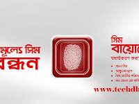 Robi 1GB internet data at only 9 taka
