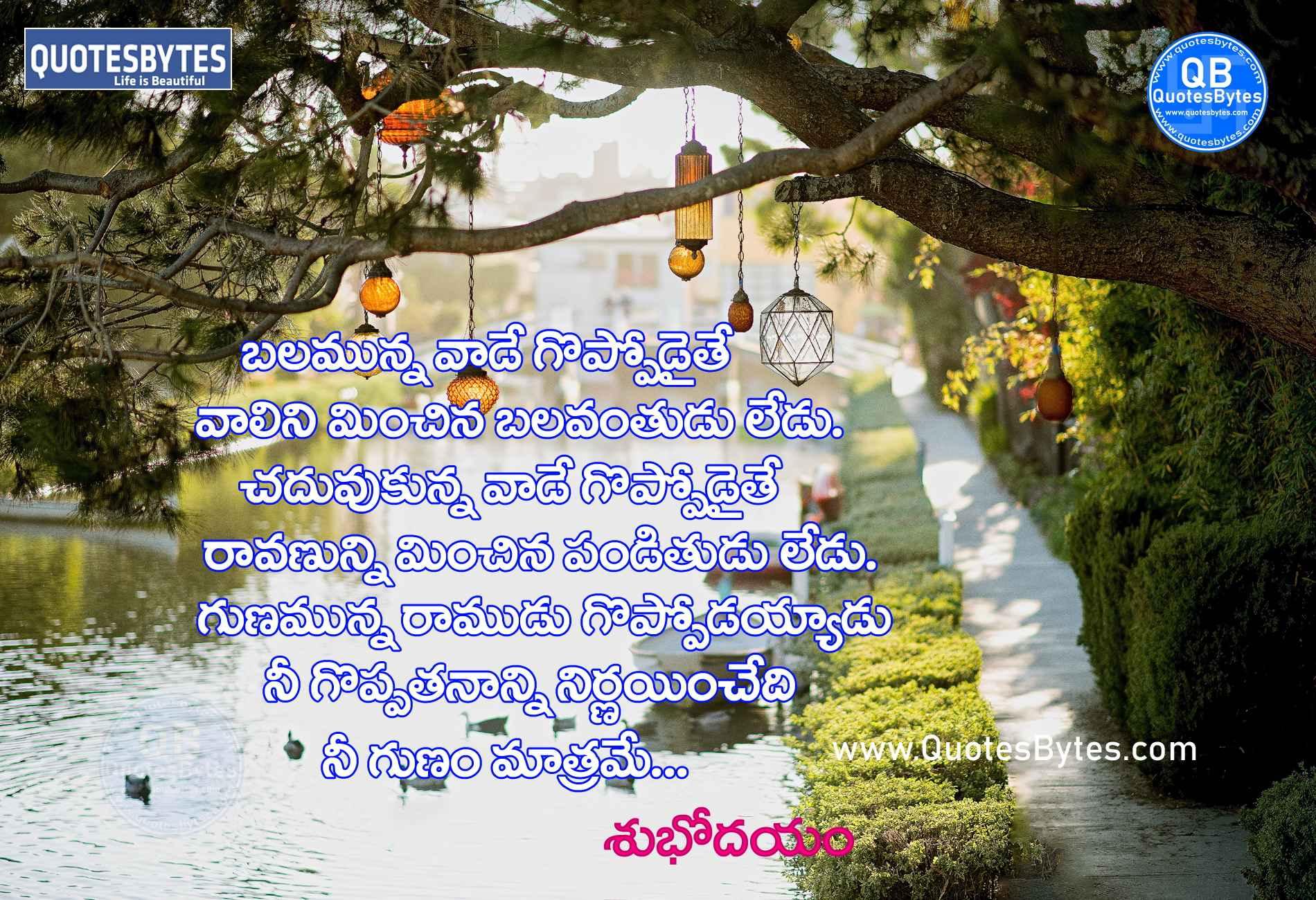 good morning images in telugu-good morning wishes in Telugu
