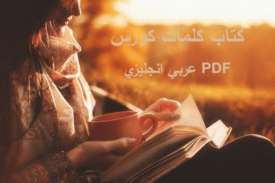تحميل كتاب كلمات كورس لتعلم اللغة الانجليزية Pdf EnglishToday
