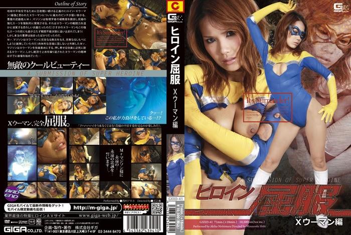 GXXD-41 Heroine Surrenders – X Lady