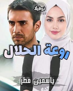 رواية روعة الحلال كامله بقلم ياسمين مطر