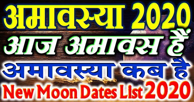 amawas 2020 dates list