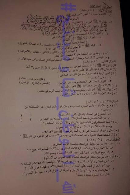 شاهد بالصور الورقه المسربه لامتحان الثانويه العامه 5-6-2016 (مادة الدين)