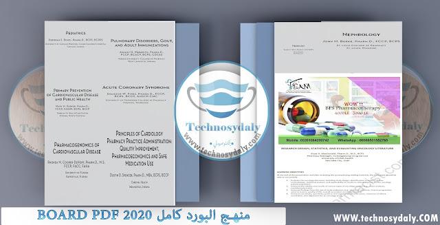 منهج البورد كامل 2020 BOARD PDF