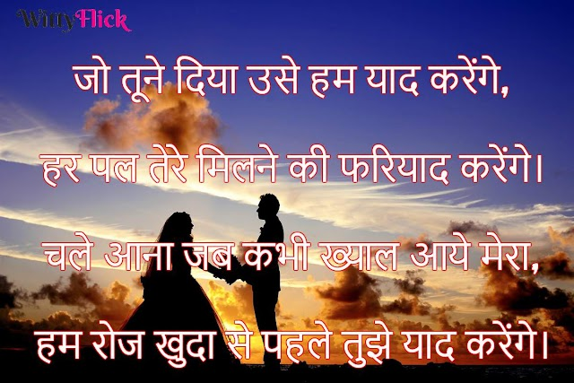 Top Shayari In Hindi - Best Love Quotes And Shayari