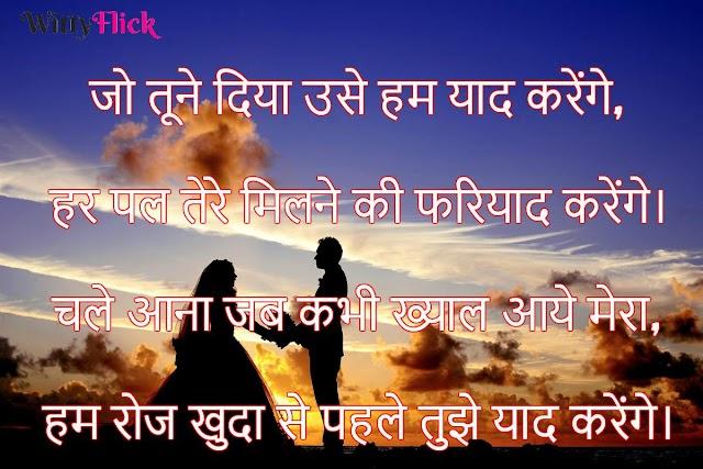 Top Shayari In Hindi - Best Love Quotes And Shayari