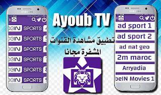 تحميل تطبيق  ayoub tv لمشاهدة القنوات الرياضية المشفرة لمتابعة كاس افريقيا و كوبا امريكا 2019
