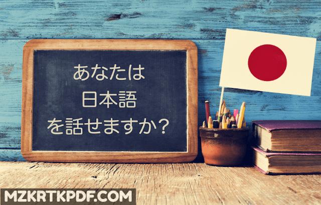 تعلم اللغة اليابانية | دليل كامل للمبتدئين
