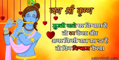 lord krishna motivational quotes in hindi