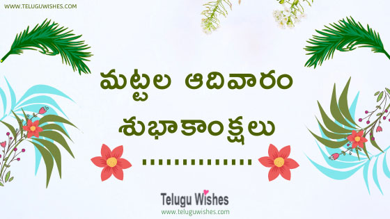 మట్టల ఆదివారం (mattala adivaram) images in Telugu free download