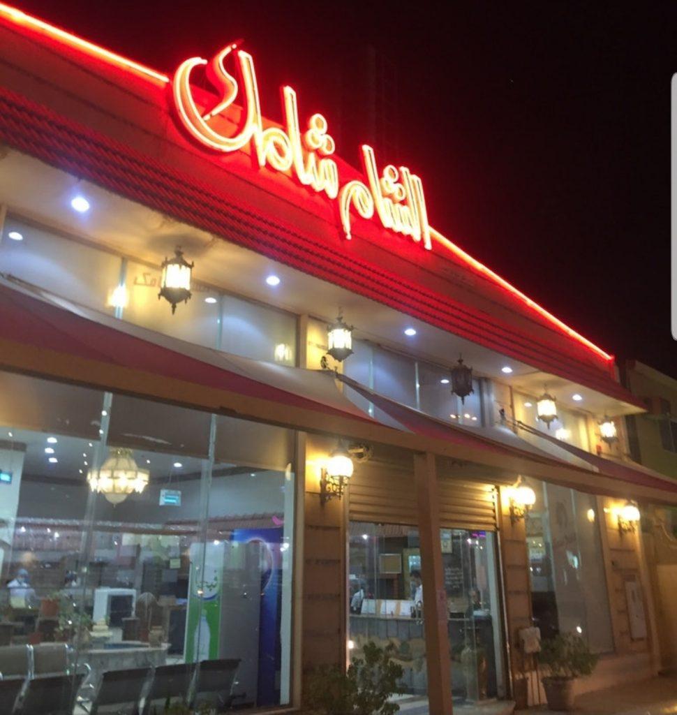 منيو وفروع ورقم مطاعم الشام شامك 2020