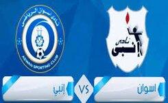 مشاهدة مباراة اسوان وإنبي بث مباشر بتاريخ 06-04-2021 الدوري المصري