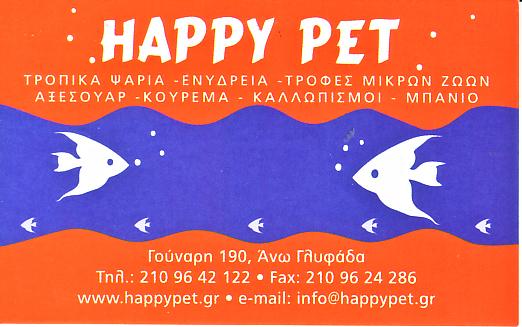HAPPY PET - PET  SHOP,  Τροφές,  Κατοικίδιων, Αξεσουάρ, Ενυδρεία, Τροπικά ψάρια