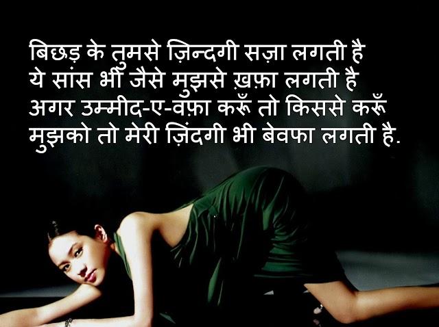 Dard Bhari Sad Hindi Shayari Images
