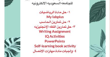شراء كتاب الانجليزي الجامعة السعودية الالكترونية