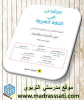 دليل مرشدي في اللغة العربية - المستوى الثالث