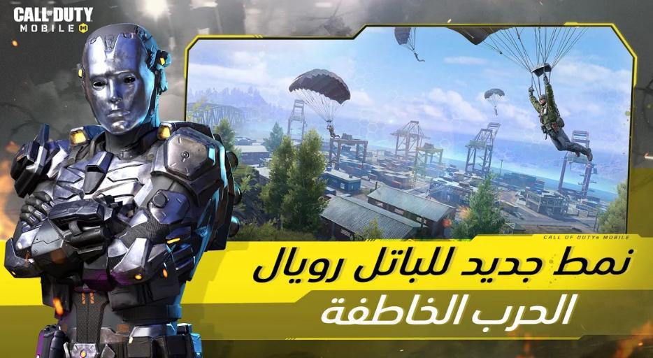 تحميل لعبة Call of Duty Mobile
