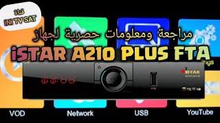 حصريا تحديث ومراجعة ومعلومات وملف قنوات لجهاز iSTAR A210 PLUS FTA #istar #a210 #montage #initv