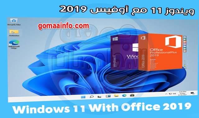 ويندوز 11 مع أوفيس 2019 النسخة المسربة Windows 11 With Office 2019