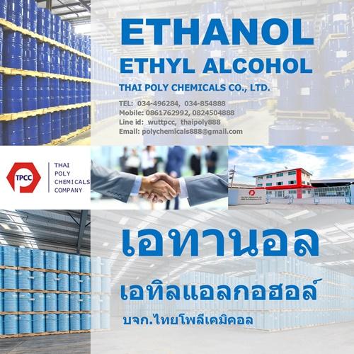 เมทานอล, เมทิลแอลกอฮอล์, Methanol, Methyl alcohol, ผลิตเมทานอล, จำหน่ายเมทานอล