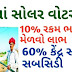 Kusum Yojana: 10% (persent) the government will provide subsidy to farmers.