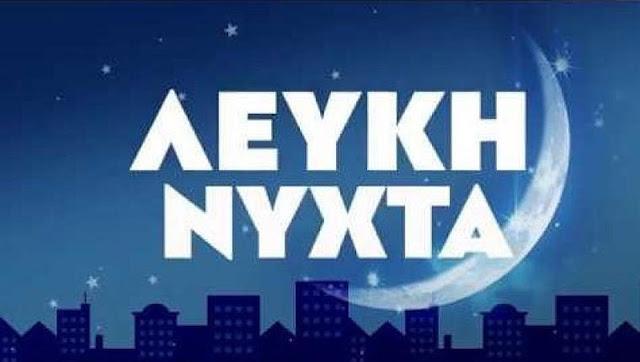 Η διοργάνωση της Λευκής Νύχτας στο Ναύπλιο στο Περιφερειακό Συμβούλιο Πελοποννήσου