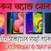 Abdul Rahman Telecom and mobile servicing centre,