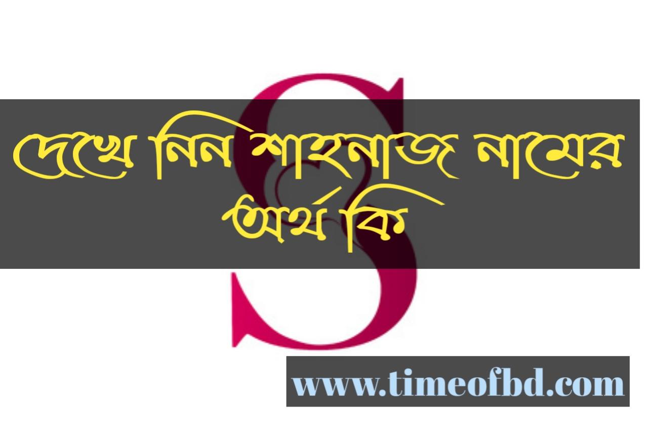 Shahnaz name meaning in Bengali, শাহনাজ নামের অর্থ কি, শাহনাজ নামের বাংলা অর্থ কি, শাহনাজ নামের ইসলামিক অর্থ কি,