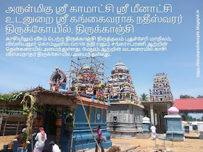 Thirukanchi Temple, Puducherry