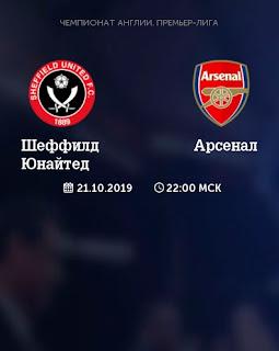 Шеффилд Юнайтед – Арсенал: смотреть онлайн бесплатно 21 октября 2019 прямая трансляция в 22:00 МСК.