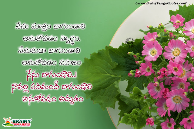 Online Telugu life quotes-best messages on life in telugu, nice success words in telugu, heart touching life quotes in telugu