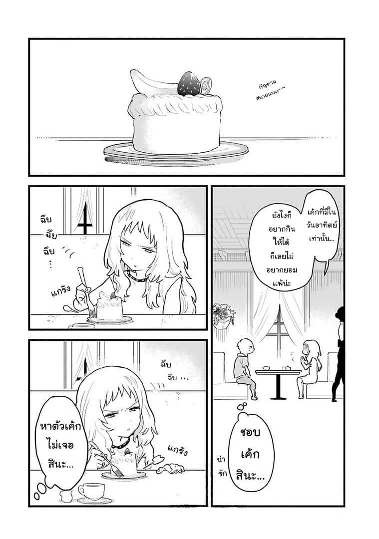 Sukinako ga Megane wo Wasureta - หน้า 2