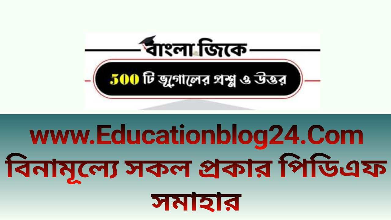 বাংলা জিকে (৫০০ টি ভূগোলের প্রশ্ন উত্তর) pdf