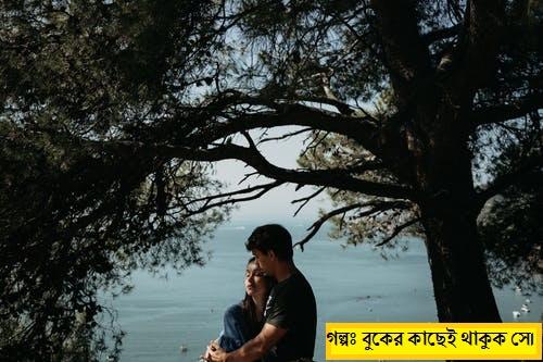 Bangla New Love Story - বুকের কাছেই থাকুক সে। তাসফি আহমেদ