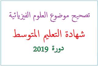 شهادة التعليم المتوسط جوان 2019