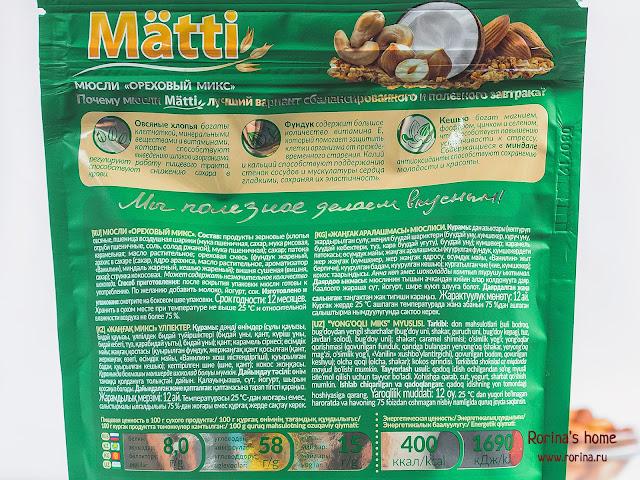 Мюсли Matti «Ореховый микс»: отзывы