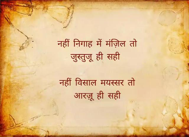 faiz in hindi