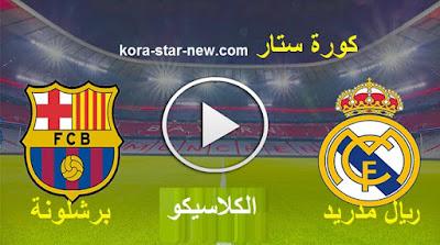 مشاهد مباراة برشلونة وريال مدريد بث مباشر يلا كورة