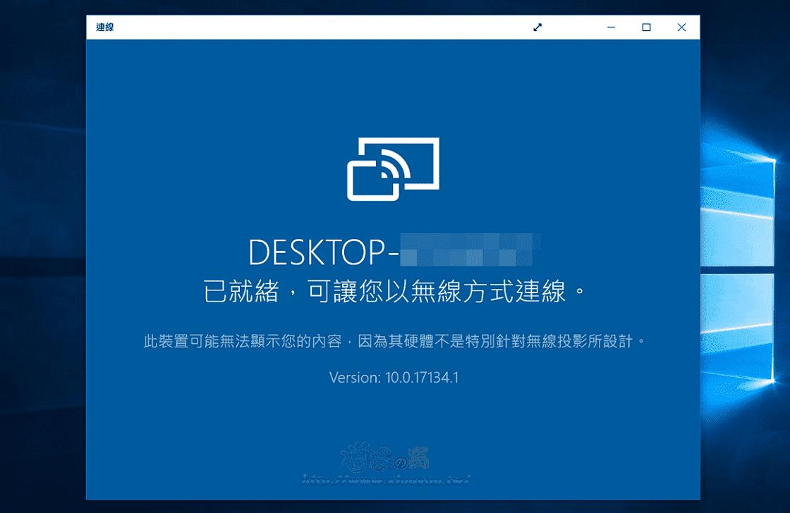 Windows10 內建功能將 Android 手機畫面投影到電腦