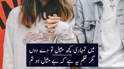 2 Line Romantic Shayari in Urdu