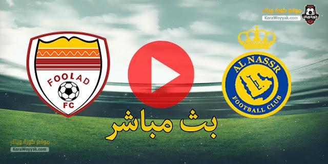 نتيجة مباراة النصر وفولاد خوزستان اليوم 23 أبريل 2021 في دوري أبطال آسيا
