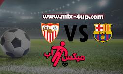 مباراة برشلونة واشبيلية بتاريخ 04-10-2020 الدوري الاسباني
