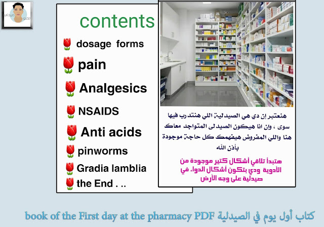 book of the First day at the pharmacy PDF
