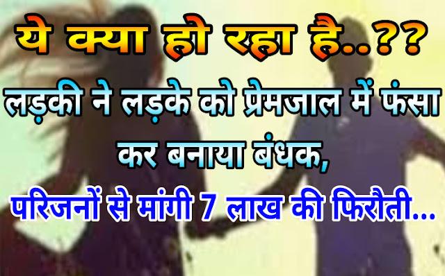 Girlfriend kidnaps lover, asks 7 lakh for ransom